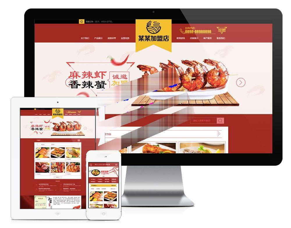 易优cms特色美食小吃加盟店网站模板源码 带手机端 第1张