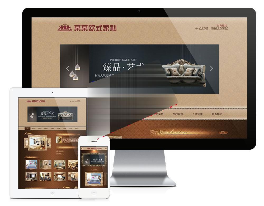 易优cms欧式古典家具家私公司网站模板源码 带手机端 第1张