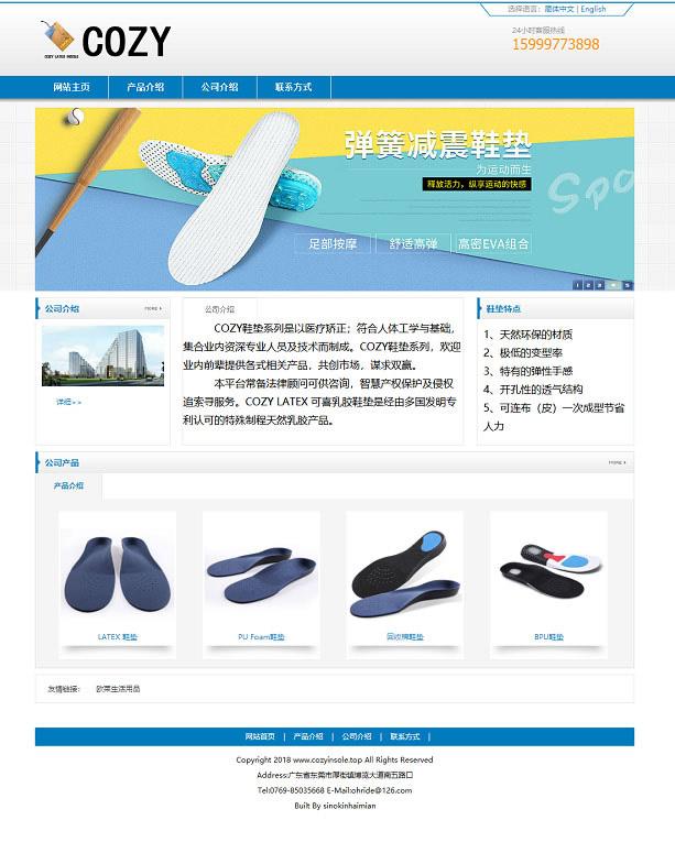 织梦dedecms蓝色简洁中英文海绵制品鞋垫公司网站模板 第1张