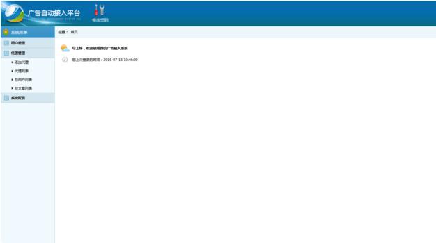 微信朋友圈广告植入PHP源码 第2张
