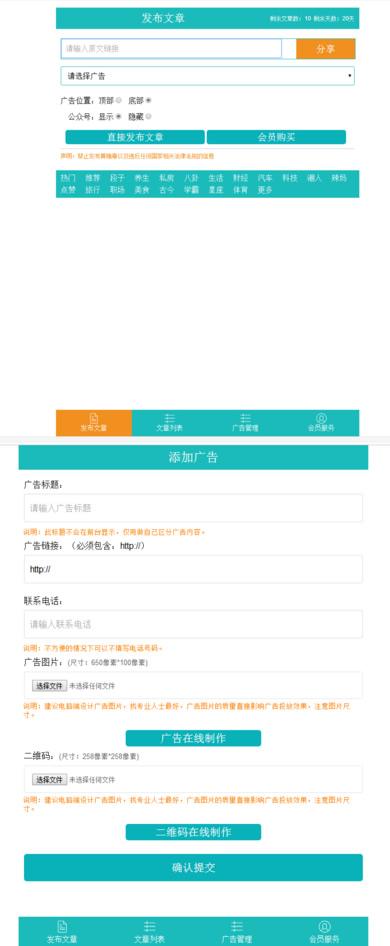微信朋友圈广告植入PHP源码 第1张