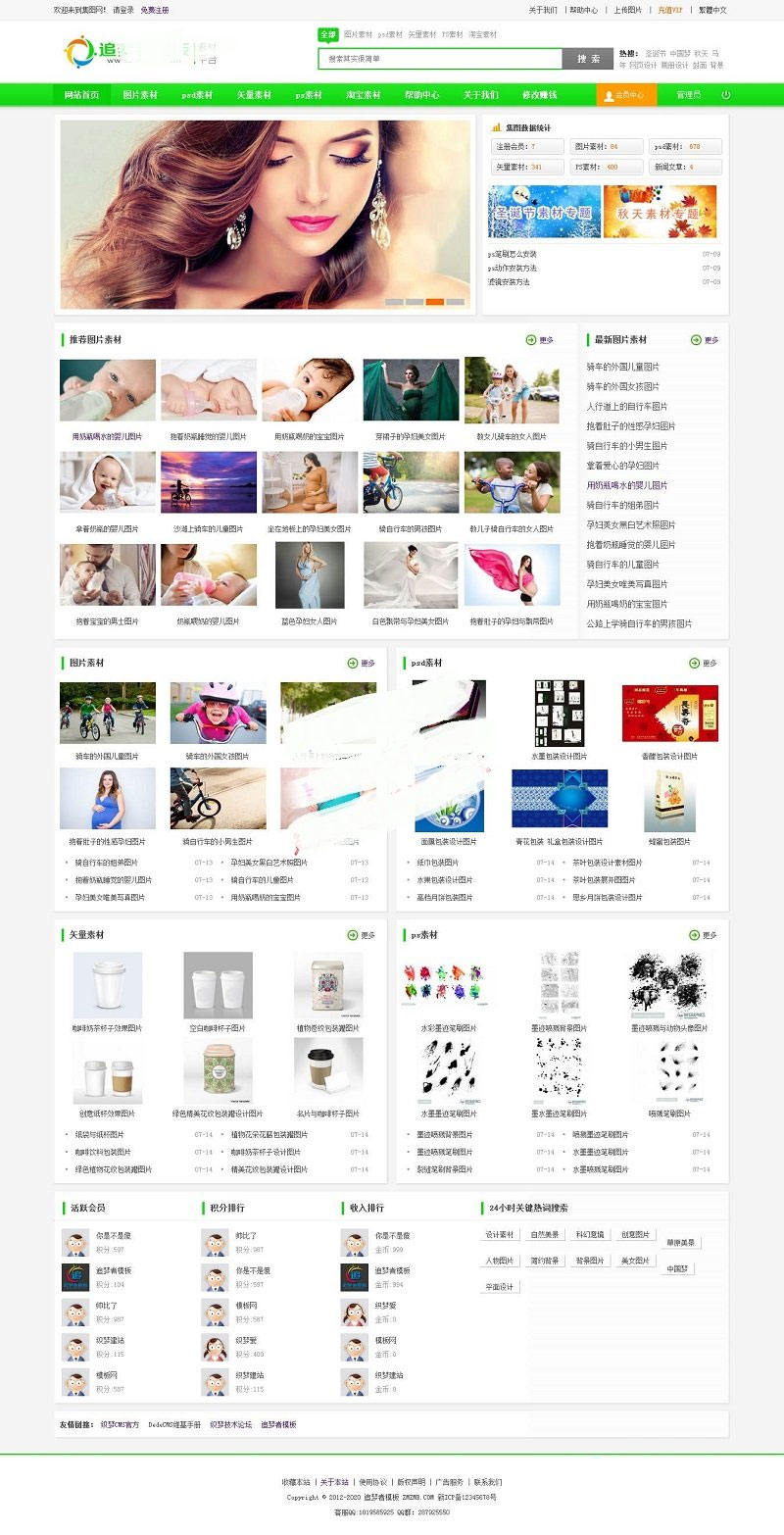 织梦dedecms仿集图网图片素材下载网站模板,带会员中心 第1张