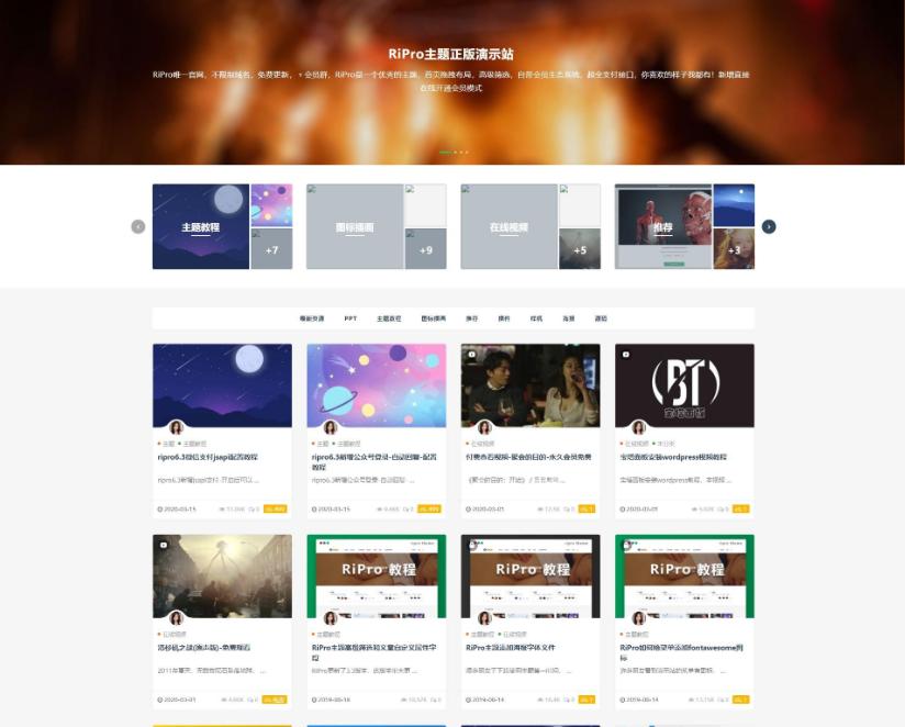 「亲测」WordPress主题日主题Ripro7.2.0独家修复明文完整破解版 第1张