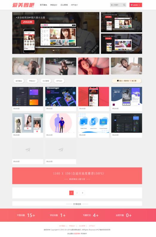美女图片站 CX-UDY3.1最新破解版全解密去授权版无限制 第1张
