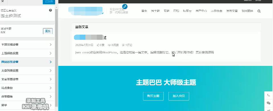iux1.2.2爱前端主题 自媒体资讯博客WordPress主题模板 第1张