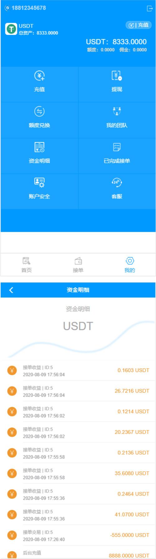 【亲测源码】8月最新更新usdt货币跑分二开系统otc接单+一键买币 第1张