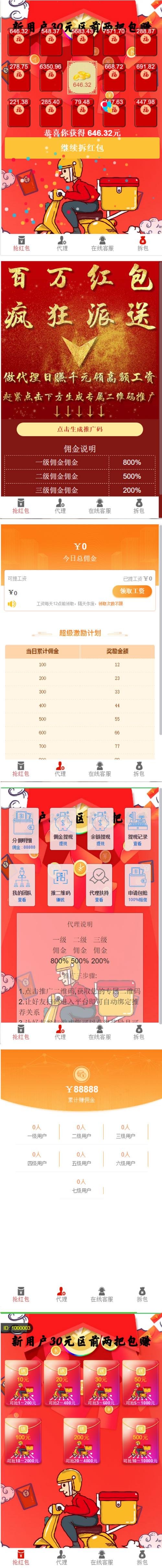 【独家首发】亲测最新更新8月红包互换完整运行源码+功能完善,推广+团队等齐全 第1张