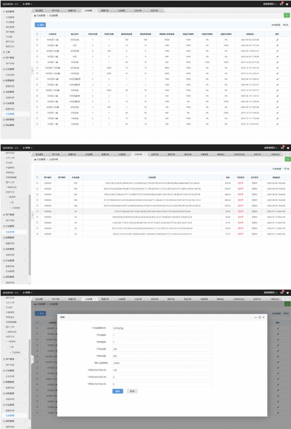 【独家首发】亲测最新更新8月红包互换完整运行源码+功能完善,推广+团队等齐全 第2张
