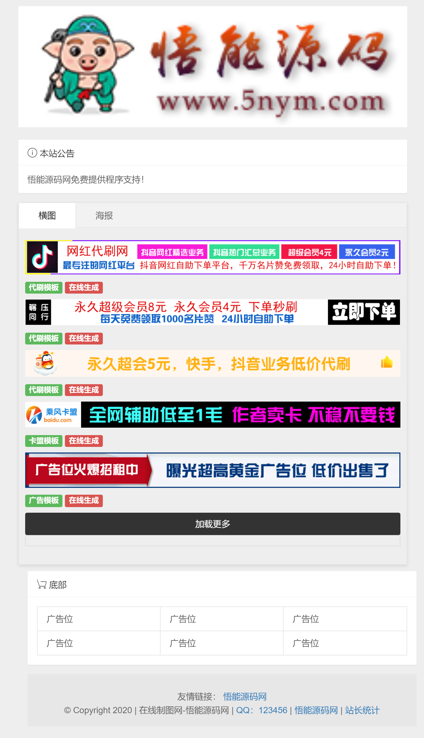 在线制图系统免费源码 一秒生成广告横图海报图 第1张