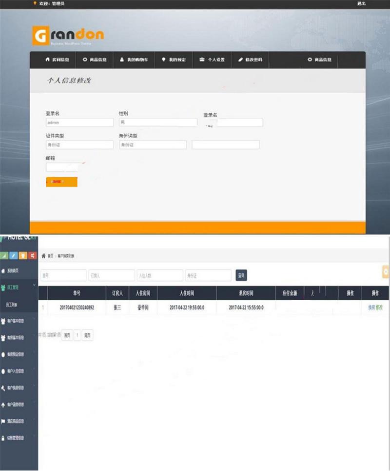java+ssh+mysql酒店网站管理系统源码 第1张