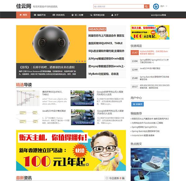 【WP博客主题】Yusi技术资讯博客wordpress模板 第1张