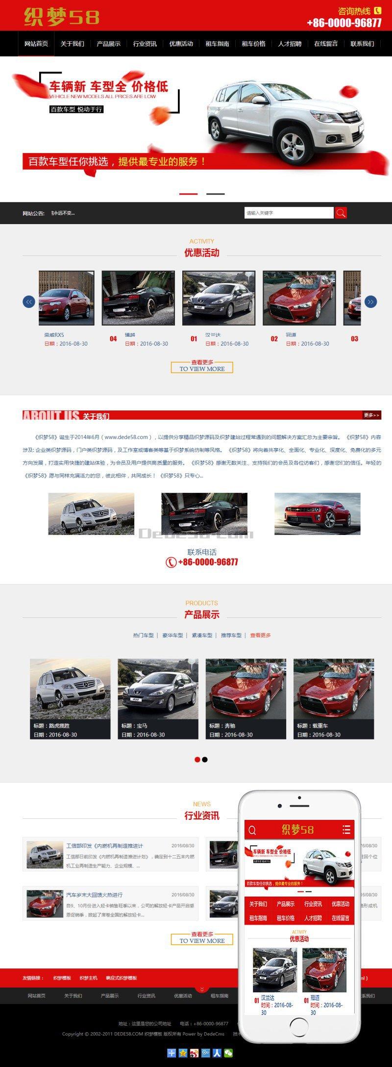 汽车租赁服务类网站源码 dedecms织梦模板(带手机移动端)+PC+移动端+利于SEO优化 第1张