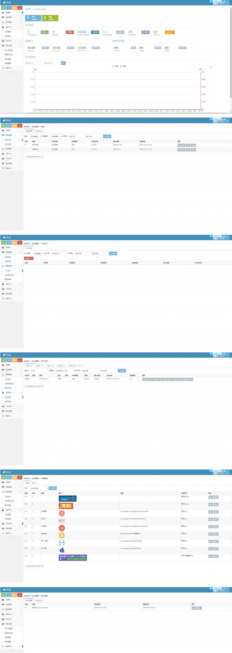 [亲测]最新完整版短视频点赞源码 抖音快手点赞任务系统/可封装APP 第2张