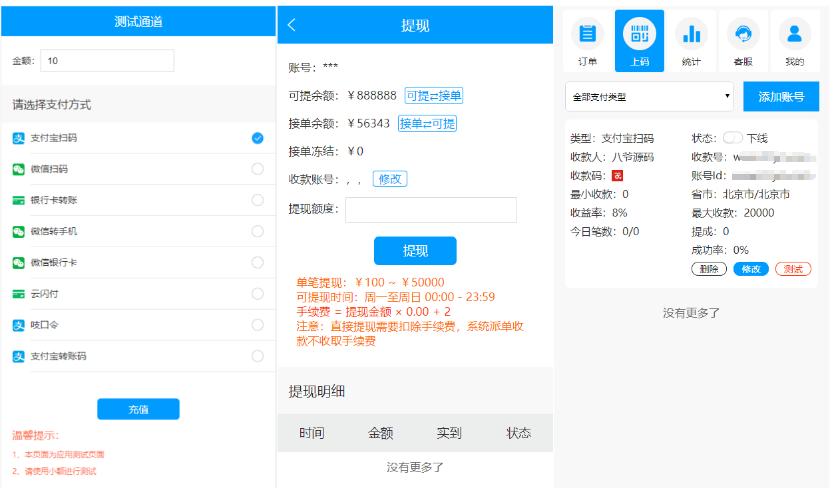 最新桔子支付跑F码商源码/超美UI/完整开源PHP跑分源码+搭建文字教程 第1张