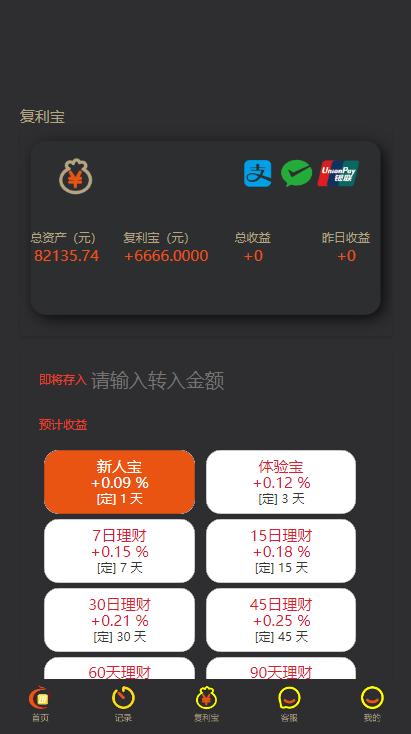 [亲测]最新二开拉拉米抢单发单任务源码 带复利宝+代理+放量功能 第2张