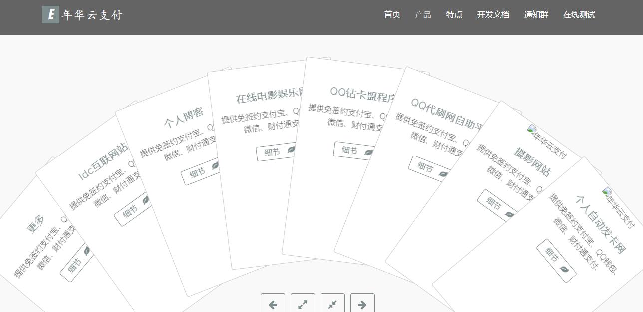 年华云支付易支付主题 附彩虹模板网站源码 第1张