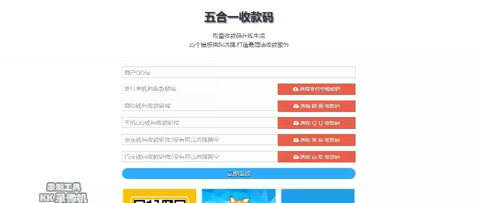 欧皇版五合一收款码在线生成网站源码 静态网页版+35套模板 第1张