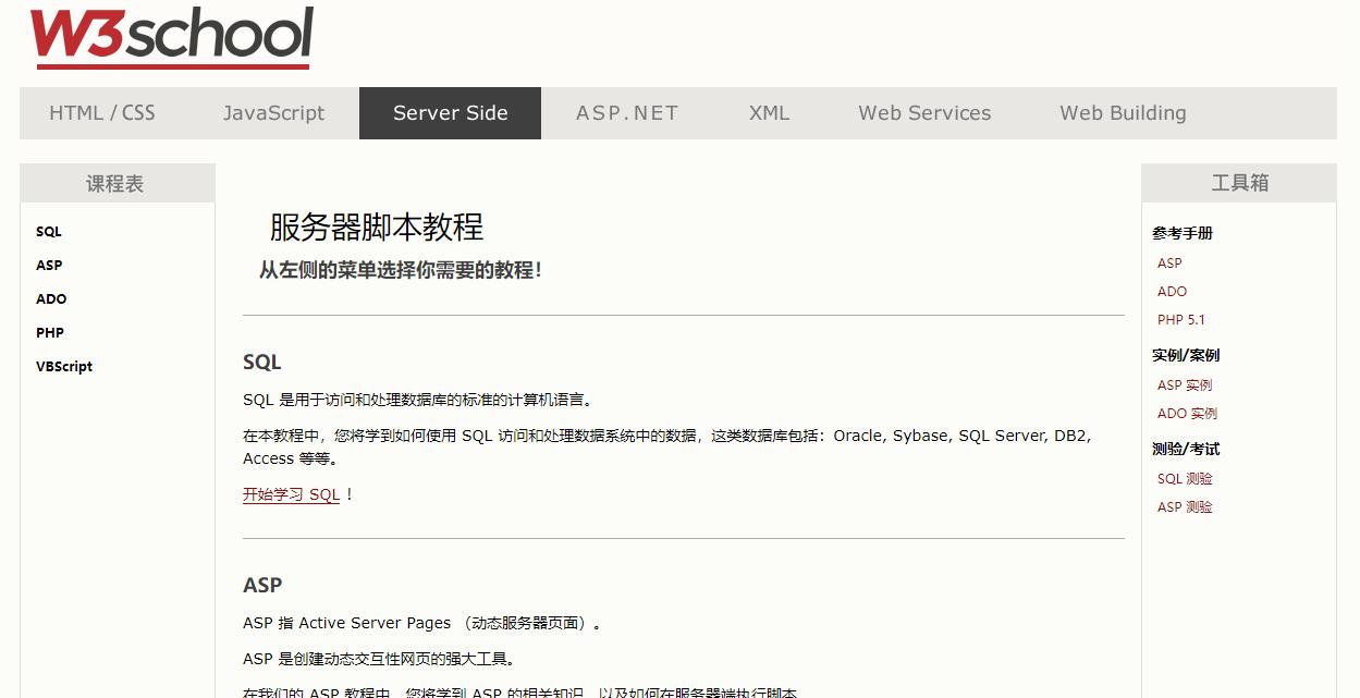 W3school整站源码 w3c离线html源码下载 第1张