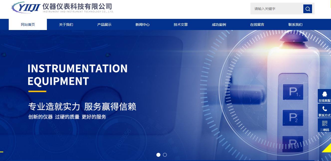 织梦精美仪器仪表科技公司网站源码(自适应移动端) 第1张
