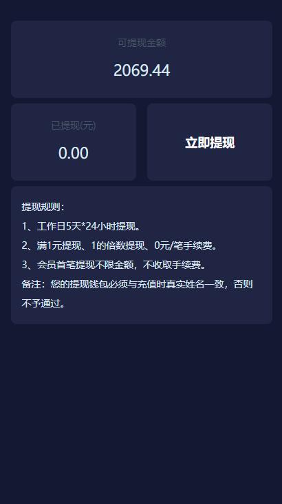 修复版众车宝区块链理财学习版源码 第3张