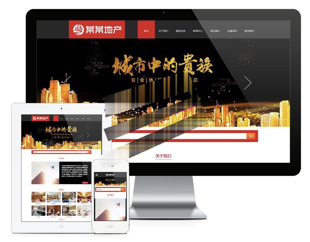易优cms房地产项目开发公司网站模板源码 带手机端 第1张