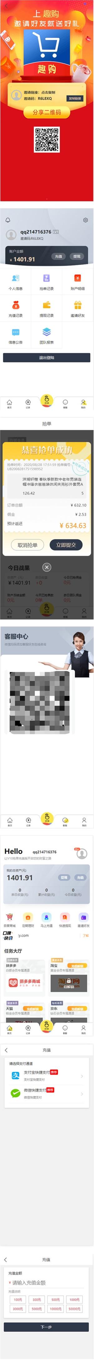 最新二开版淘宝天猫拼多多京东V10抢单系统源码+视频教程 第1张