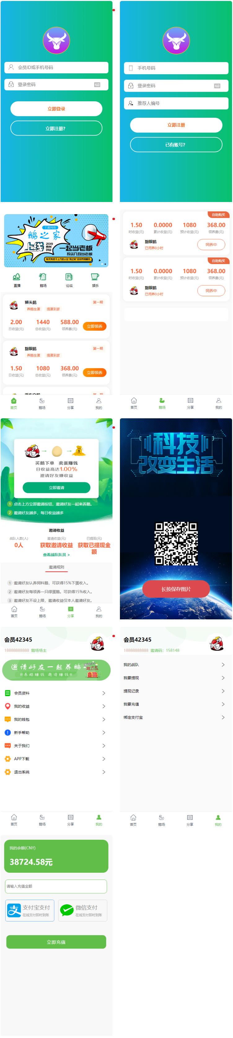 【亲测源码】绿色UI区块链理财养鹅学习版系统源码 第1张