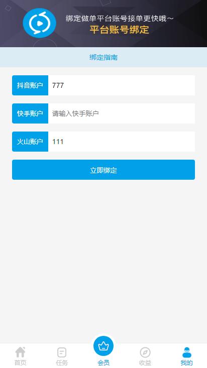 【抖音客】新版UI短视频点赞任务系统完美运营级别[等级功能+信誉积分+保证金] 第2张