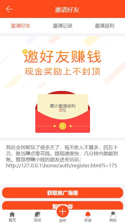 橙色UI悬赏任务平台系统源码完美运营站长亲测支持封装APP 第1张