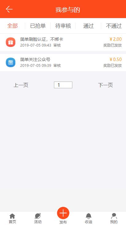 橙色UI悬赏任务平台系统源码完美运营站长亲测支持封装APP 第4张