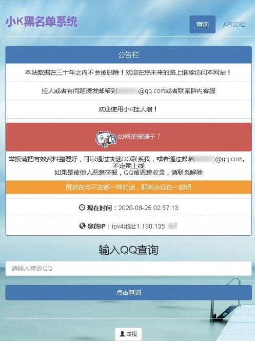 PHP黑名单系统源码二开API美化版 骗子QQ举报查询系统 第1张