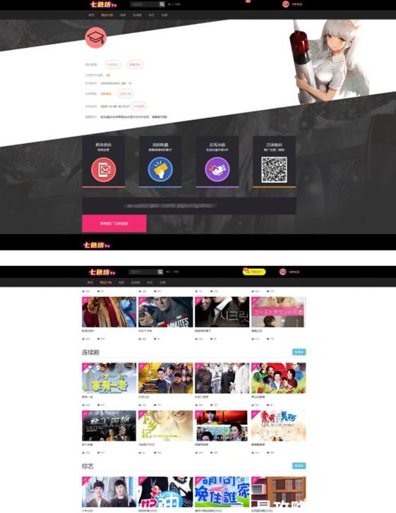 9月最新全自动采集影视站源码完美运营版+会员中心+三级分销+免签支付 第1张
