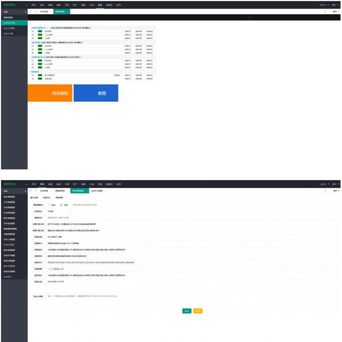 9月最新全自动采集影视站源码完美运营版+会员中心+三级分销+免签支付 第3张