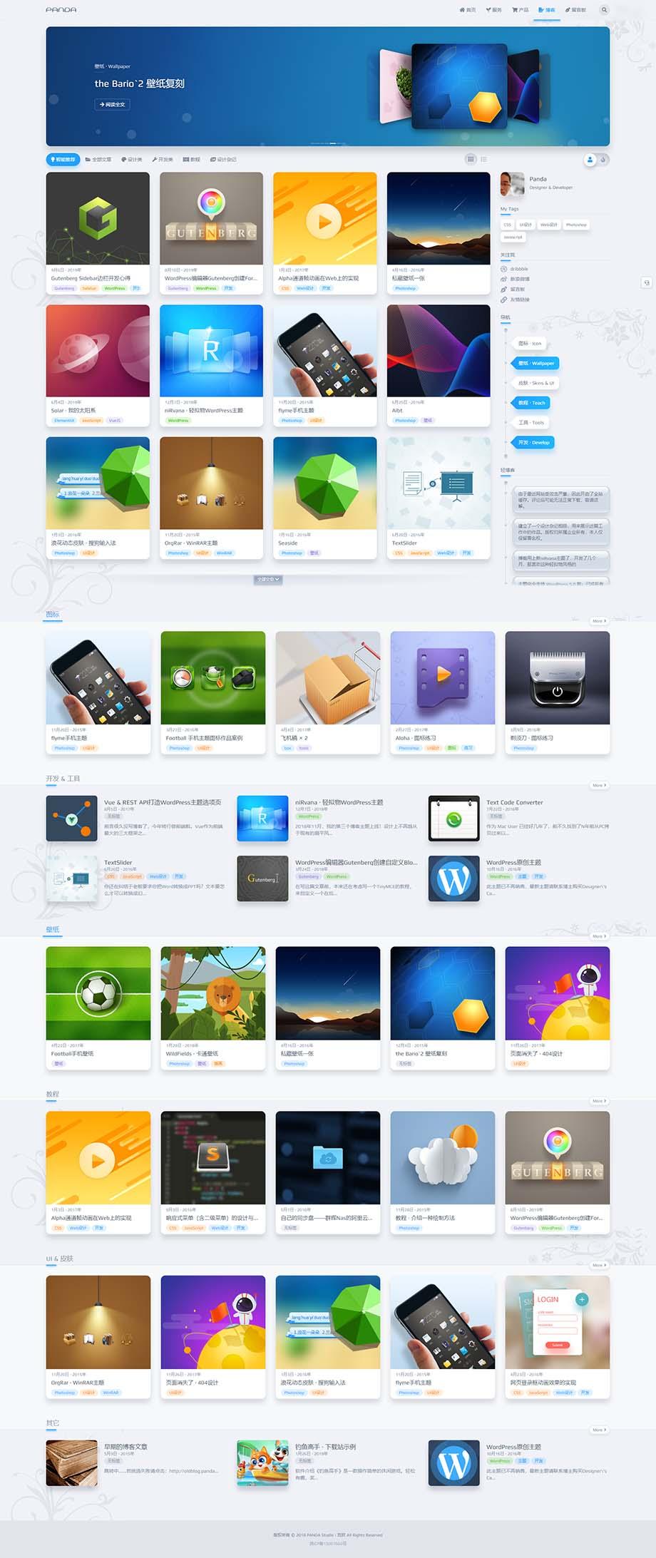 [亲测]WordPress主题niRvana v3.3.0轻拟物博客主题破解完美版 第1张