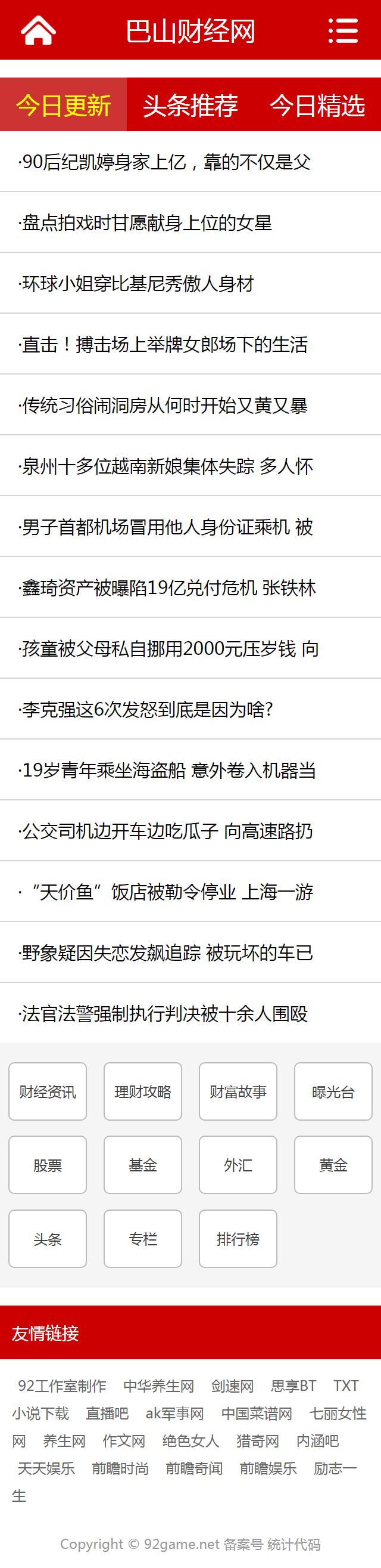 92kaifa仿《巴山财经》财经资讯 帝国CMS最新运营版源码PC+手机版 带火车头采集 第3张