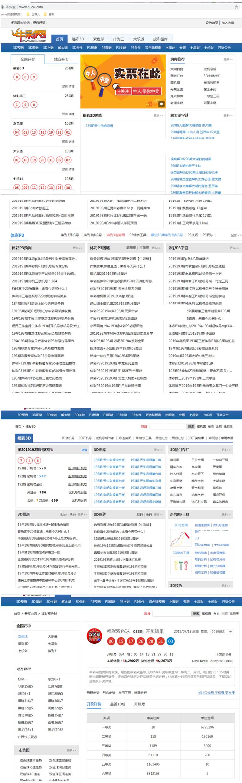 最新仿牛彩网(原名彩摘网)彩票网站源码+手机移动端 第1张