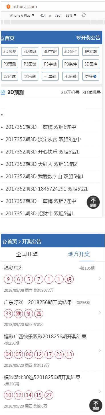最新仿牛彩网(原名彩摘网)彩票网站源码+手机移动端 第2张