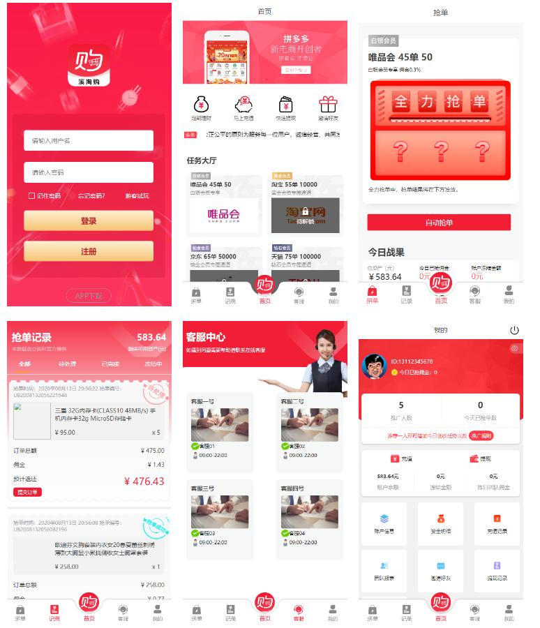 溪淘购V12 全新UI独家+抢单返利赚佣金平台系统源码+接单任务源码免费下载 第1张
