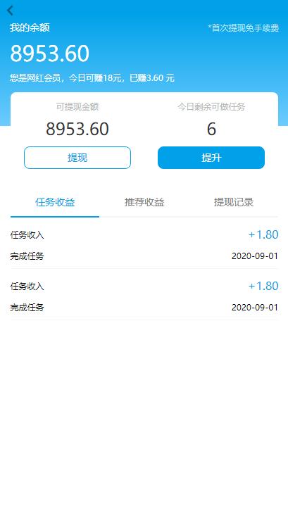 [亲测]抖音客新版UI短视频点赞任务系统完美运营级别[等级功能+信誉积分+保证金] 第3张