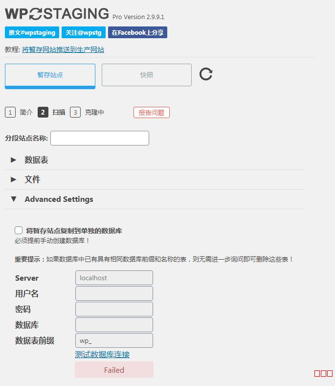 WP Staging Pro - 创建测试复制克隆网站WordPress插件已汉化 v3.0.6 第2张
