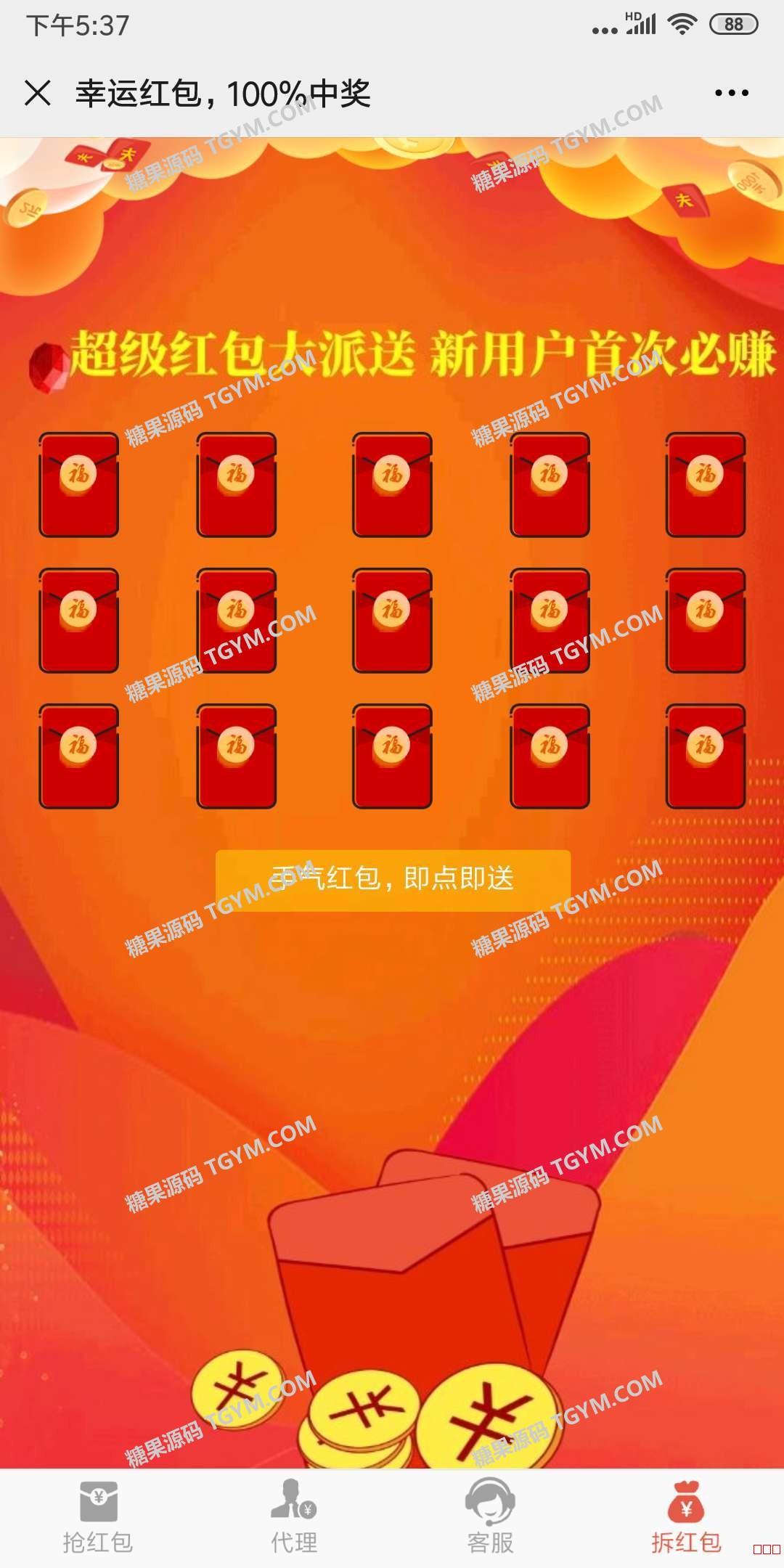 最新修复版拼手气抢红包拆红包源码,新版UI红包互换源码,运营版带完整数据和搭建教程 第2张