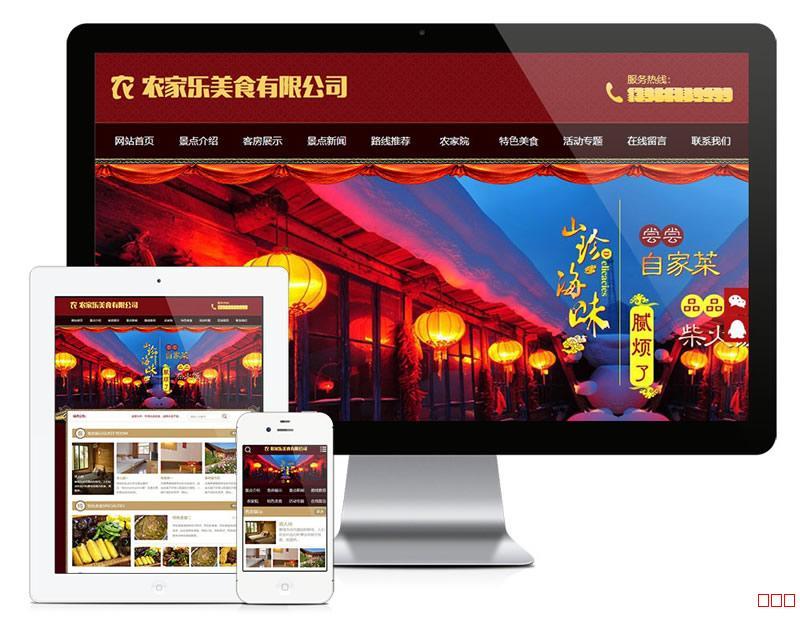 红色模板酒店旅馆预订php源码 农家乐网站源码 v5.8 第1张