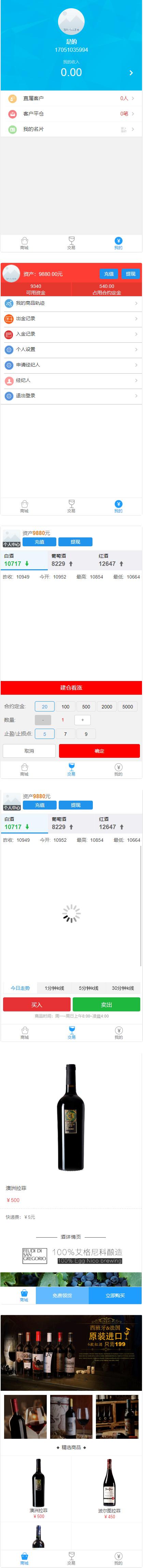 最新首发老爷车yii点位盘乐酒商城系统微盘源码+完整数据 第2张
