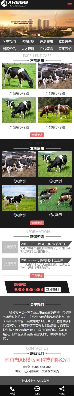 黑红色农林园林网站源码 织梦dede模板 [带手机版数据同步] 第2张