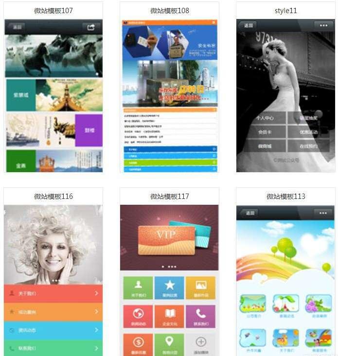 100套微赞(微官网)精华模板合集 100套非常漂亮的微站风格的网站模板 第1张