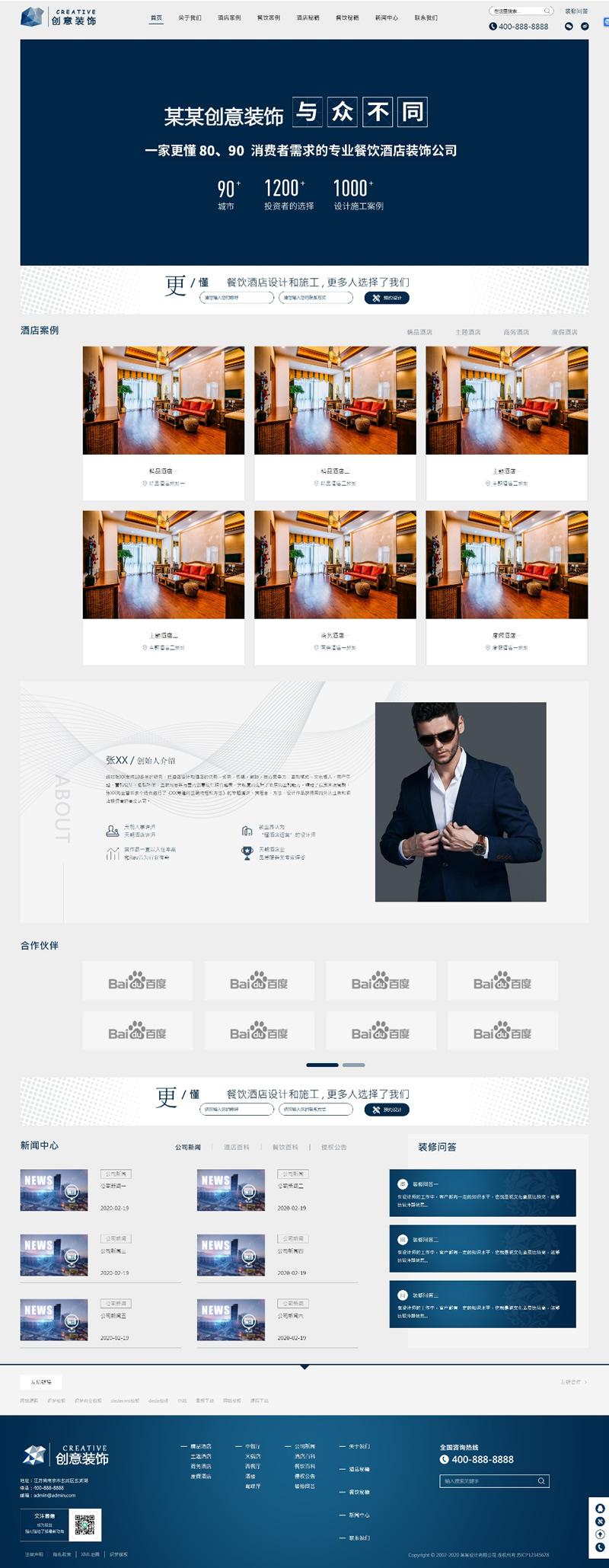 [自适应手机版]蓝色创意装饰设计网站源码 织梦dede模板 第1张