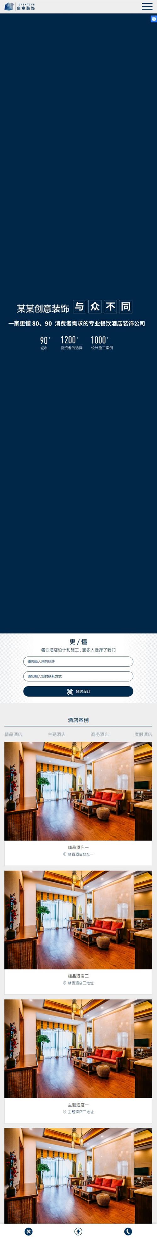 [自适应手机版]蓝色创意装饰设计网站源码 织梦dede模板 第2张