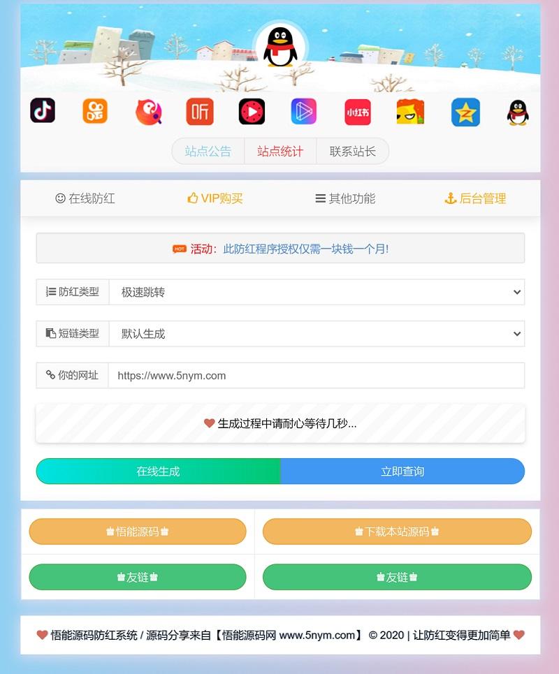 [亲测]九月最新抖音快手防红短链在线生成域名防红跳转网站源码对接免签支付 第1张