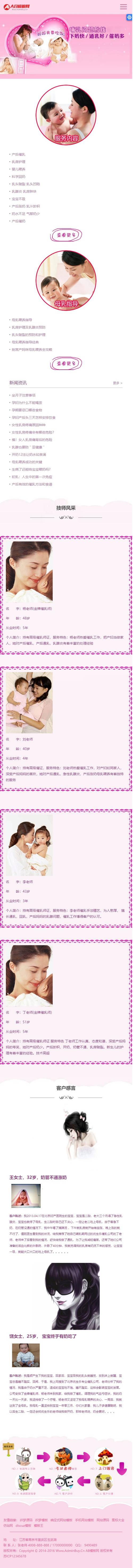 粉红色母婴月嫂网站源码 织梦dedecms模板[自适应手机版] 第2张