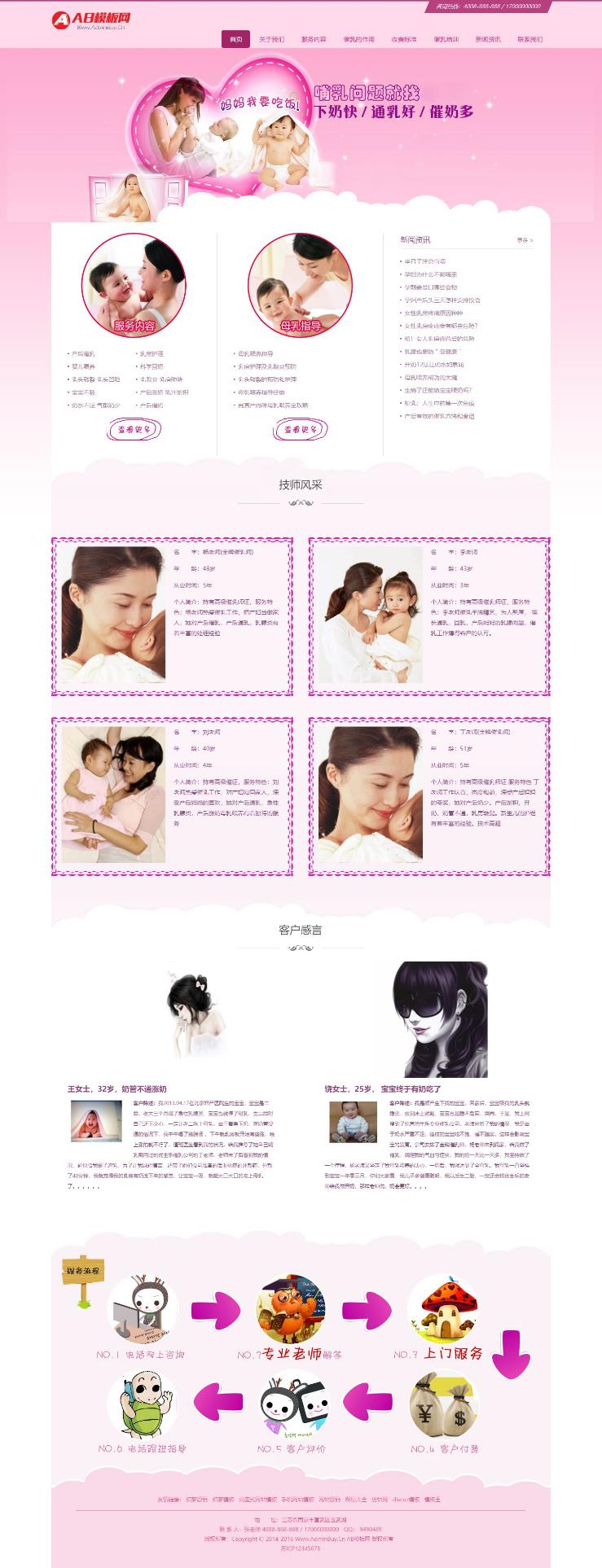 粉红色母婴月嫂网站源码 织梦dedecms模板[自适应手机版] 第1张